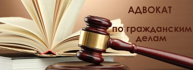 нужен адвокат по гражданским делам